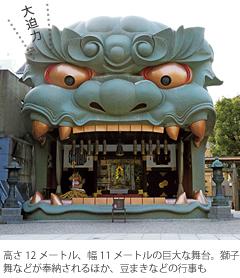 高さ12メートル、幅11メートルの巨大な舞台。獅子舞などが奉納されるほか、豆まきなどの行事も