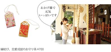 縁結び、恋愛成就のお守り各¥700