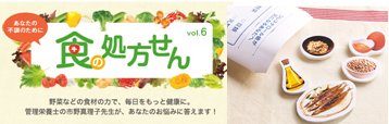 食の処方せん0126