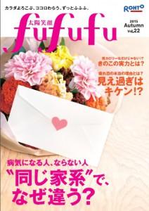 太陽笑顔fufufu22号表紙