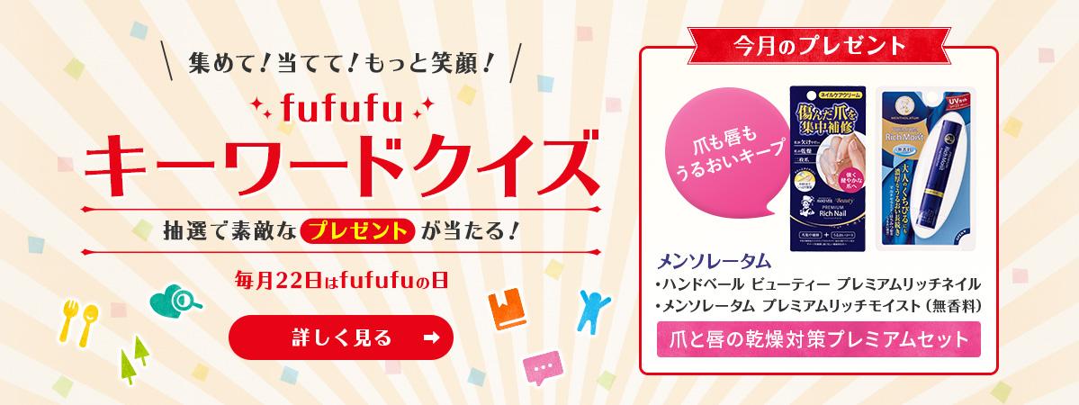 fufufuの日