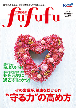 vol.23/2015 WINTER