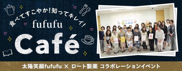 fufufu Café