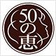 50の恵 シリーズ