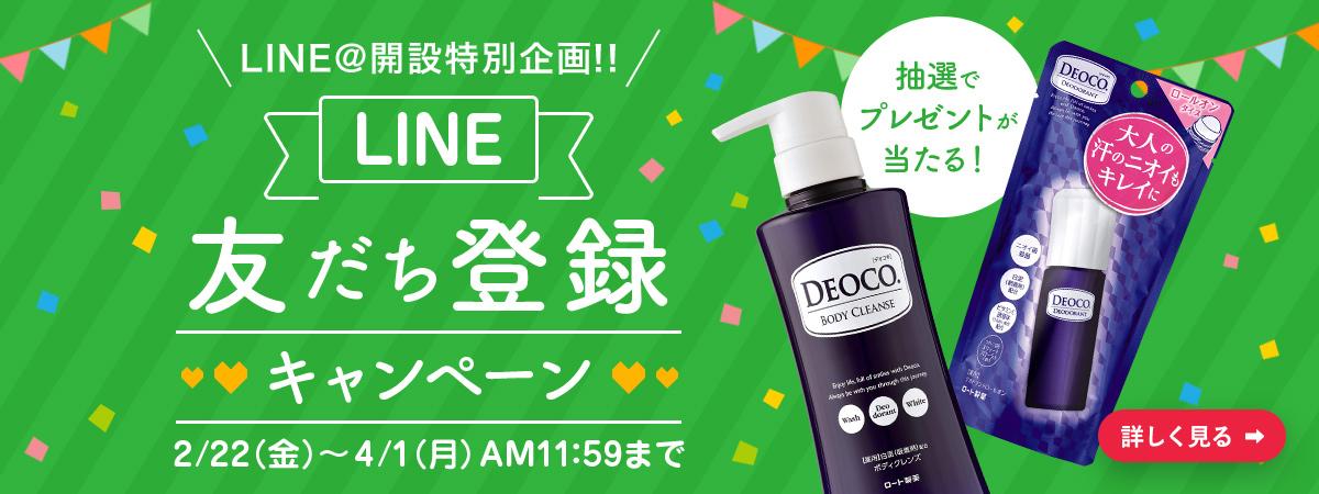 LINE@開設特別企画 [LINE]友だち登録キャンペーン