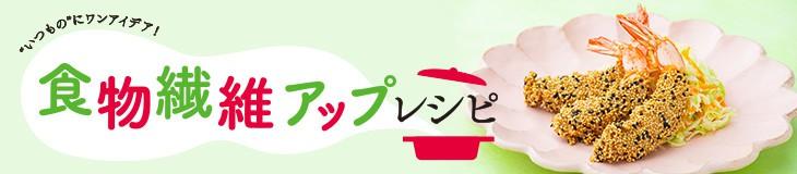 食物繊維アップレシピ