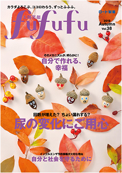 vol.38/2019 AUTUMN