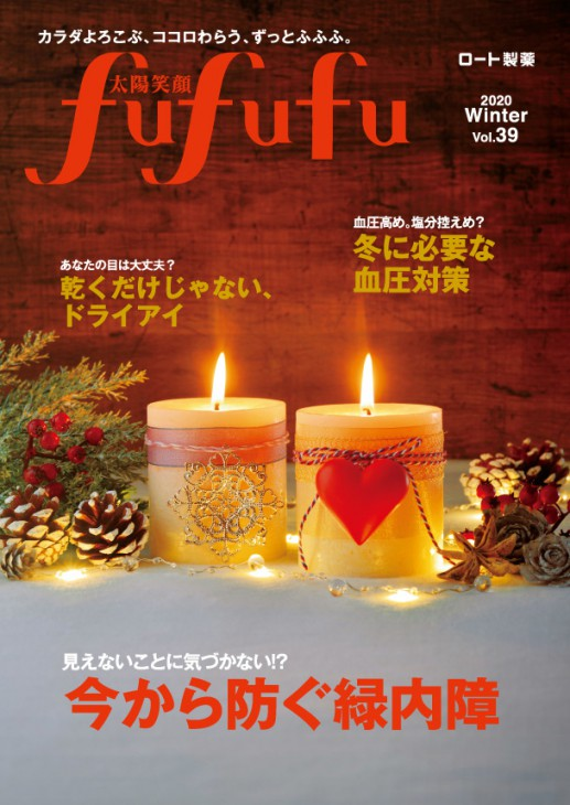 vol.39/2019 WINTER